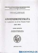 Απομνημονεύματα δια να χρησιμεύσωσιν εις την νέαν ελληνικής ιστορίαν 1821-1843