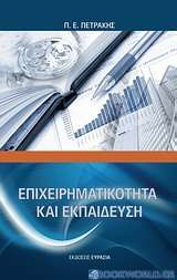 Επιχειρηματικότητα και εκπαίδευση