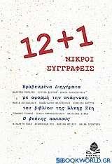 12+1 μικροί συγγραφείς