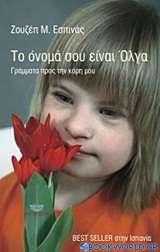 Το όνομά σου είναι Όλγα