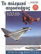 Το πολεμικό αεροσκάφος