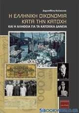 Η ελληνική οικονομία κατά την Κατοχή