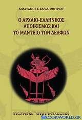 Ο αρχαίο-ελληνικός αποικισμός και το μαντείο των Δελφών