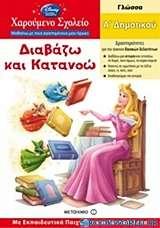 Διαβάζω και κατανοώ