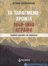Τα ταραγμένα χρόνια 1940-1950: Άγραφα