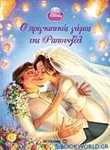 Ο πριγκιπικός γάμος της Ραπουνζέλ