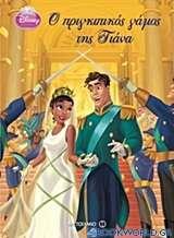 Ο πριγκιπικός γάμος της Τιάνα
