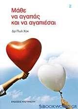 Μάθε να αγαπάς και να αγαπιέσαι
