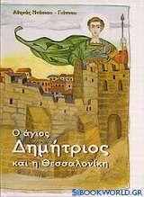 Ο Άγιος Δημήτριος και η Θεσσαλονίκη