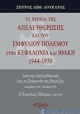 Τα χρόνια της απελευθέρωσης και του εμφυλίου πολέμου στην Κεφαλονιά και Ιθάκη 1944-1950
