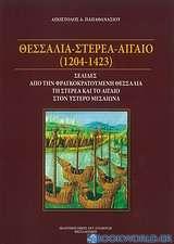 Θεσσαλία - Στερεά - Αιγαίο (1204-1423)