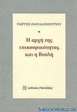 Η αρχή της επικουρικότητας και η Βουλή