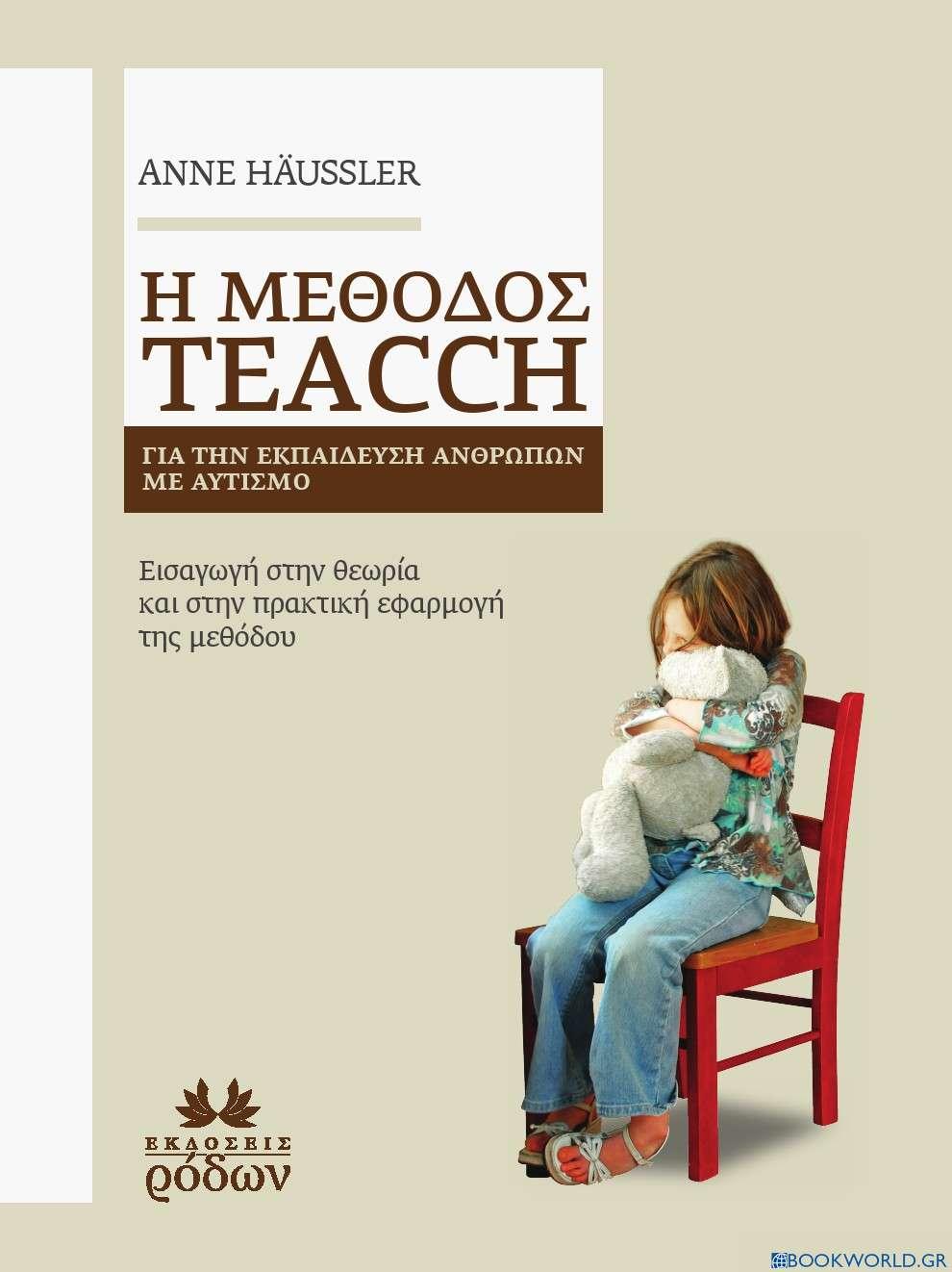 Η μέθοδος Teacch για την εκπαίδευση ανθρώπων με αυτισμό