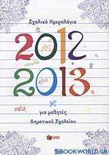 Σχολικό ημερολόγιο για μαθητές δημοτικού 2012-2013
