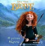 Brave: Η γενναία Μέριντα