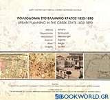 Πολεοδομία στο ελληνικό κράτος 1833-1890