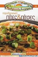 Παραδοσιακές πίτες και πίτσες