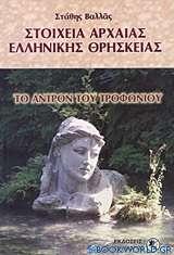 Στοιχεία αρχαίας ελληνικής θρησκείας