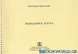 Μακεδονική σουίτα