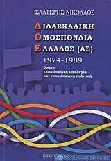 Διδασκαλική Ομοσπονδία Ελλάδος (ας) 1974-1989