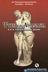 Ψυχή και αθανασία κατά την ελληνική σκέψη