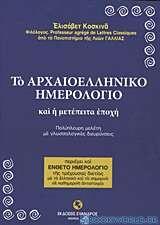 Το αρχαιοελληνικό ημερολόγιο και η μετέπειτα εποχή