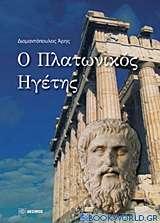 Ο πλατωνικός ηγέτης