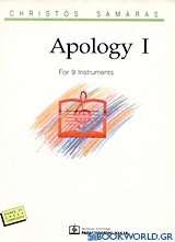 Apology I