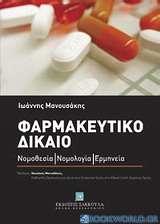 Φαρμακευτικό δίκαιο