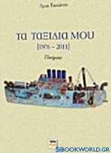 Τα ταξίδια μου (1976-2011)
