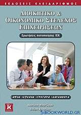 Διοικητικό και οικονομικό στέλεχος επιχειρήσεων
