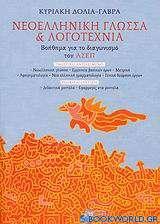 Νεοελληνική γλώσσα και λογοτεχνία