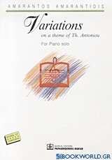 Variations on a Theme of Th. Antoniou