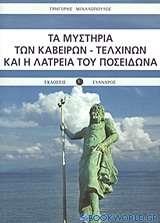 Τα μυστήρια των Καβείρων - Τελχίνων και η λατρεία του Ποσειδώνα