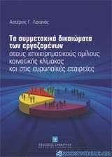 Τα συμμετοχικά δικαιώματα των εργαζομένων στους επιχειρηματικούς ομίλους κοινοτικής κλίμακας και στις ευρωπαϊκές εταιρείες
