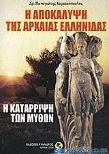 Η αποκάλυψη της αρχαίας Ελληνίδας