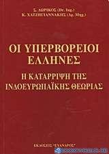 Οι υπερβόρειοι Έλληνες