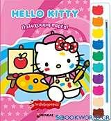 Hello Kitty: Πολύχρωμη παρέα!