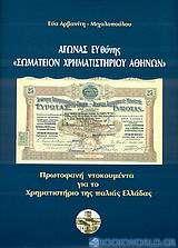 Αγώνας ευθύνης Σωματείον Χρηματιστηρίου Αθηνών