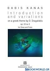 Introduction and Variations on a Greek Theme by D. Dragatakis