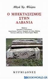 Ο μπεκτασισμός στην Αλβανία