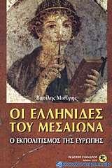 Οι Ελληνίδες του Μεσαίωνα και ο εκπολιτισμός της Ευρώπης