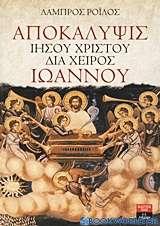 Αποκάλυψις Ιησού Χριστού διά χειρός Ιωάννου