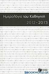 Ημερολόγιο του καθηγητή 2012-2013