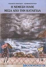 Η Νέμεση ήρθε μέσα από την καταιγίδα