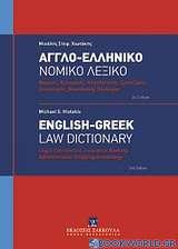 Αγγλο-ελληνικό νομικό λεξικό
