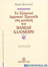 Το ελληνικό δημοτικό τραγούδι στη μουσική του Μανώλη Καλομοίρη