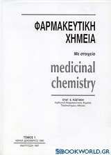 Φαρμακευτική χημεία με στοιχεία Medical Chemistry
