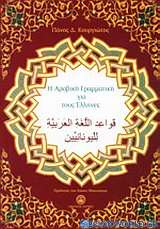 Η αραβική γραμματική για τους Έλληνες