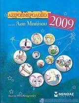 Αστροημερολόγιο 2009